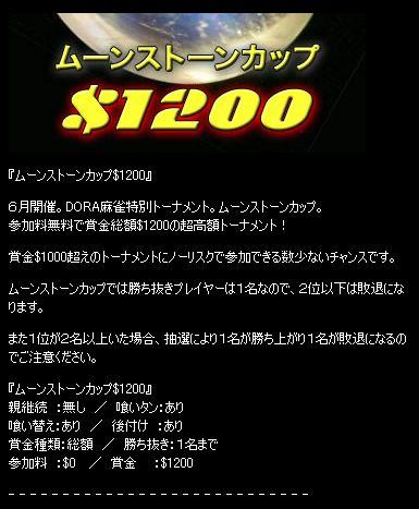 参加費無料の高額賞金麻雀トーナメント「ムーンストーンカップ」