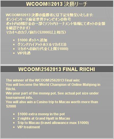 WCOOM2013-1
