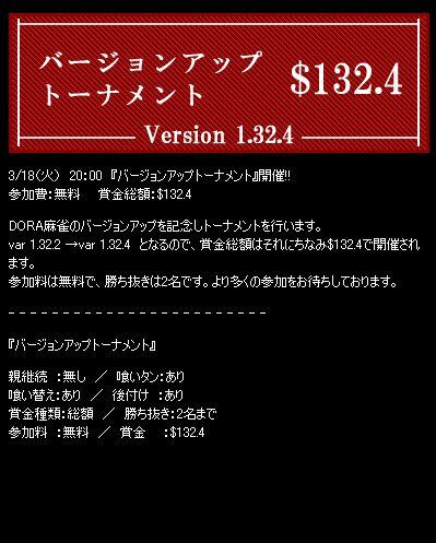 dora麻雀バージョンアップトーナメントv1.324