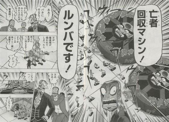 浅次郎、DORA麻雀で大三元を上がるの巻。
