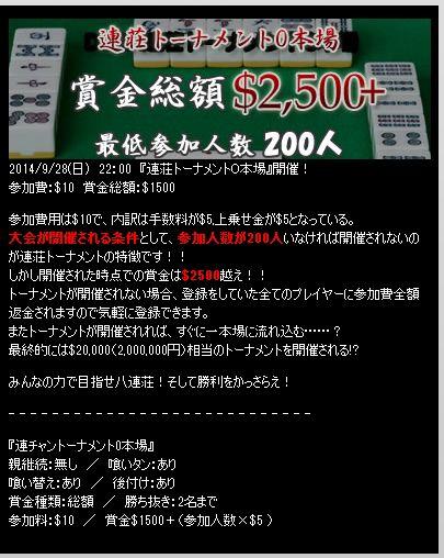 連荘トーナメント0本場2014