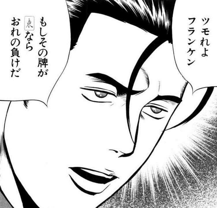 DORA麻雀実践記。調子が良ければ数万円は勝てる。