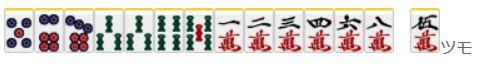 捨て牌読み3-11