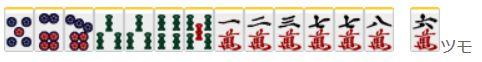 捨て牌読み4-9