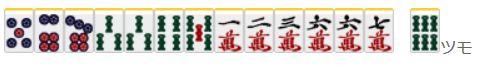 捨て牌読み5-3