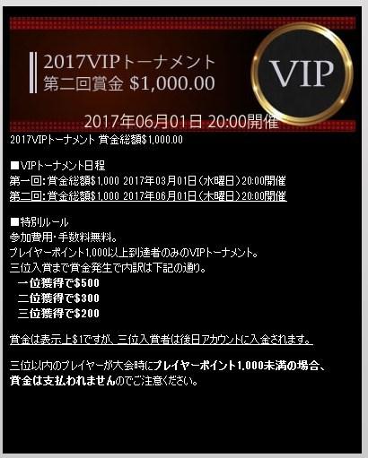 DORA麻雀のVIPトーナメントは賞金総額1,000ドル!