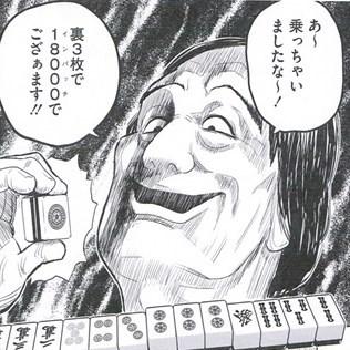 無料の麻雀トーナメント「黒川杯」は賞金1000ドル!